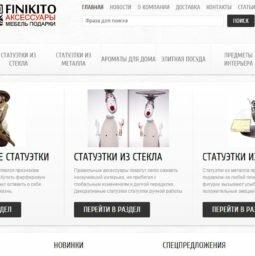 Продвижение интернет-магазина фарфоровых статуэток
