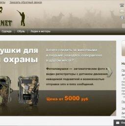 Продвижение интернет-магазина охотничьих принадлежностей
