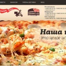 Продвижение доставки пиццы