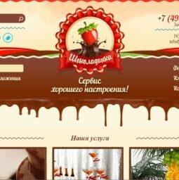 shokoladinka
