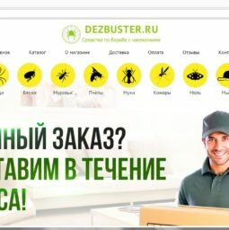 сайт для Dezbuster