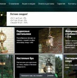 Продвижение интернет-магазина фонарей