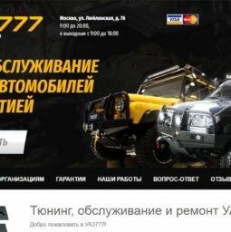 Техцентр УАЗ
